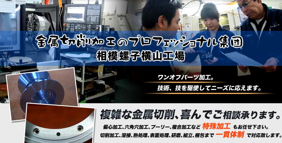 金属切削/ステンレス加工なら、神奈川県相模原市の相模螺子
